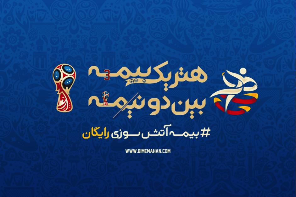 بیمه آتش سوزی مجانی فقط تا پایان جام جهانی