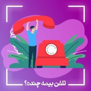 ☎️ تلفن بیمه چنده؟ راهنمای خرید تلفنی بیمه