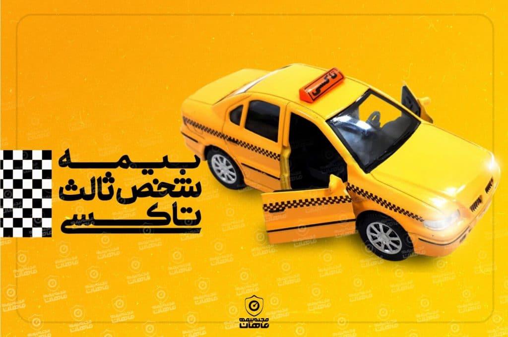 بیمه ویژه تاکسی رانان
