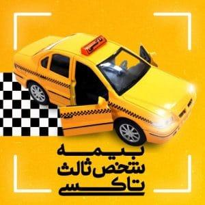 قیمت بیمه شخص ثالث تاکسی چگونه محاسبه می شود؟ – اقساط با نرخ سود صفر