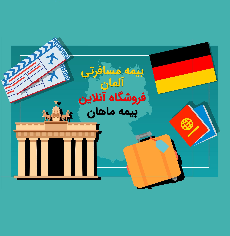 Photo of بیمه مسافرتی آلمان ؛ تقلبی نخرید + لینک خرید بیمه معتبر
