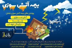 بیمه آتش سوزی ماهان