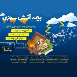 بیمه آتش سوزی منازل مسکونی را جدی بگیرید !!!