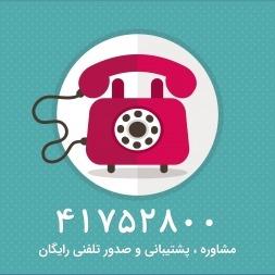 صدور تلفنی رایگان بیمه – مشاوره و پشتیبانی تلفنی!!!