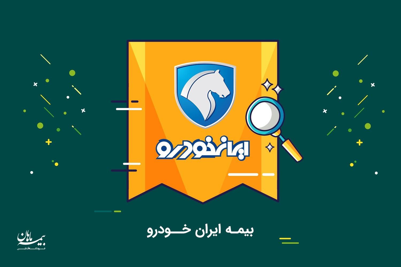 بیمه ایران خودرو