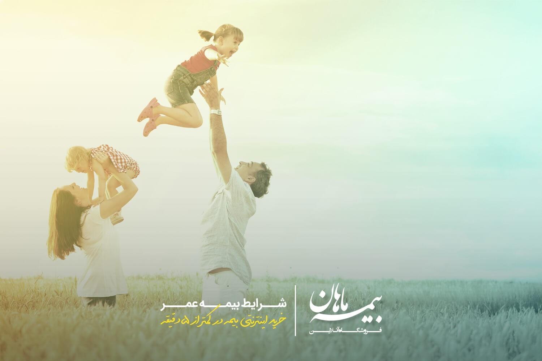 Photo of شرایط بیمه عمر چیست؟ | چه کسانی نمی توانند بیمه عمر بخرند؟