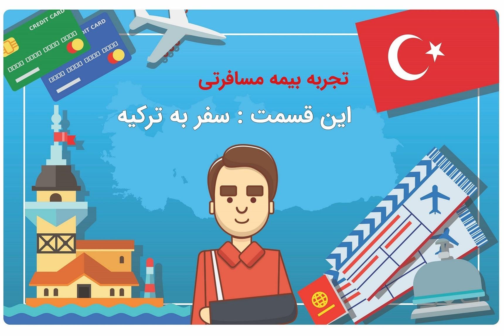 تجربه بیمه مسافرتی ترکیه