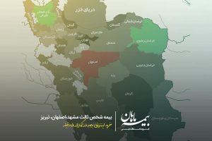 قیمت بیمه شخص ثالث مشهد اصفهان تبریز – مقایسه ثالث شهرهای مختلف ایران
