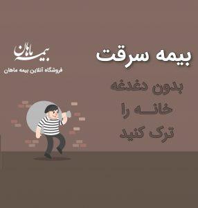 بیمه سرقت | با خیال راحت خانه را ترک کنید!