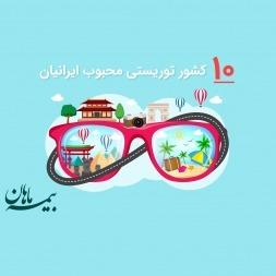 توریستی ترین کشورها | 10 کشور توریستی محبوب ایرانیان کدام است؟