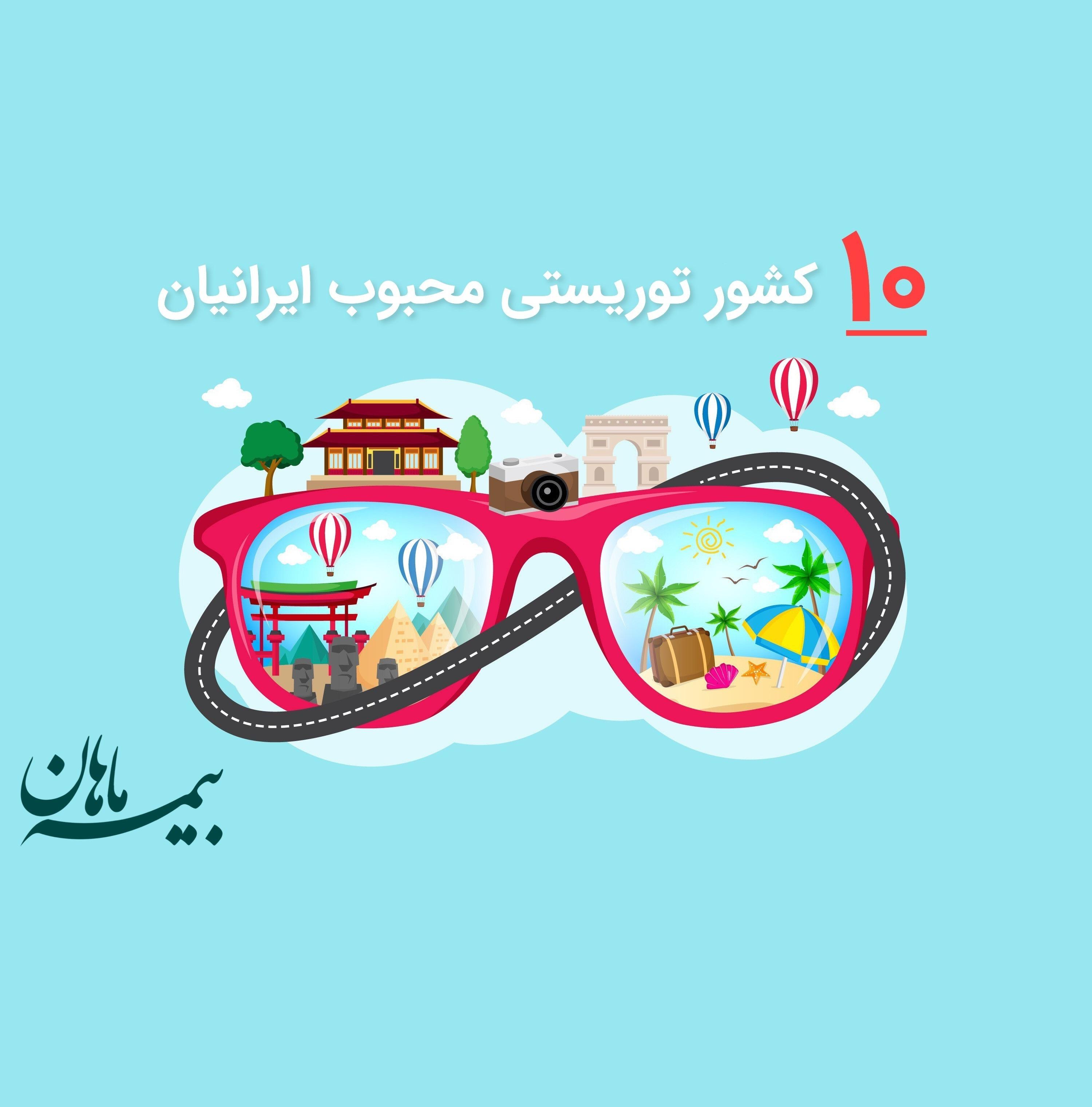 Photo of توریستی ترین کشورها – 10 کشور توریستی محبوب ایرانیان کدام است؟