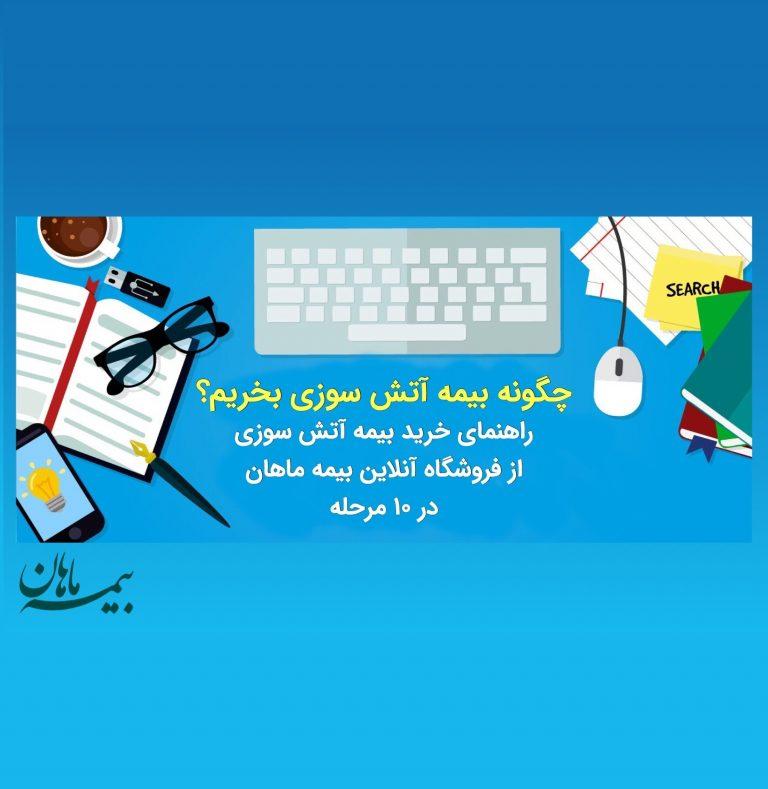 بیمه آتش سوزی اجباری | قیمت و تعرفه بیمه آتش سوزی