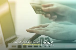 خرید آنلاین بیمه شخص ثالث قسطی | راهنمای خرید اقساطی بیمه شخص ثالث بدون سود به صورت اینترنتی