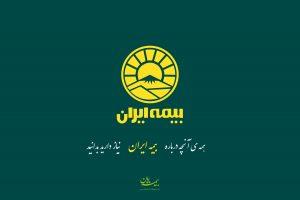 بیمه ایران | همه ی آنچه درباره بیمه ایران نیاز دارید بدانید!