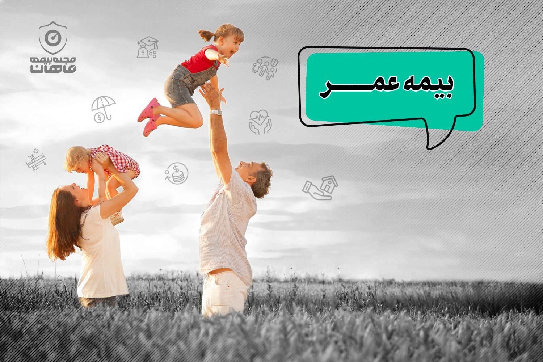 بیمه عمر |همه چیز درباره ی بیمه عمر به زبان ساده!