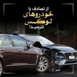 تصادف خودرو لوکس | از تصادف با خودروهای لوکس نترسید !!!