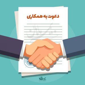 فراخوان دعوت به همکاری نمایندگان بیمه