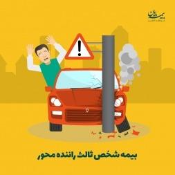 بیمه شخص ثالث راننده محور | آیا هر شخص باید بیمه شخص ثالث جدا تهیه کند؟