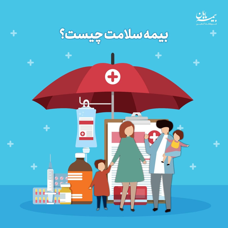 Photo of بیمه سلامت چیست ؟ راهنمای جامع دریافت رایگان دفترچه بیمه سلامت