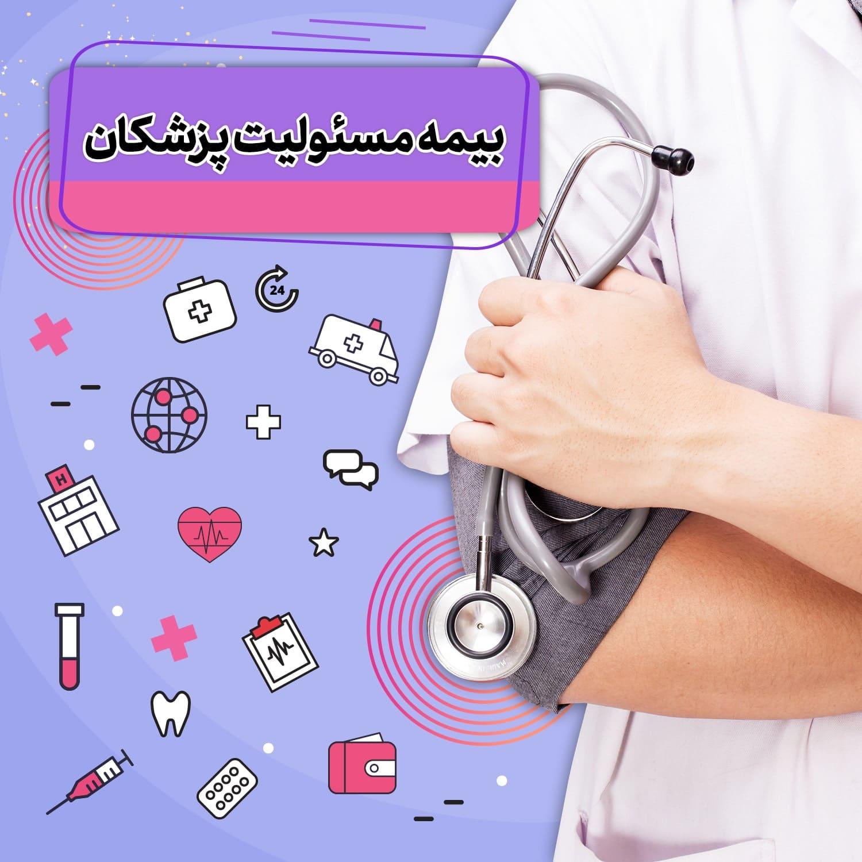 Photo of بیمه مسئولیت پزشکان – همه چیز درباره ی بیمه مسئولیت پزشکان به زبان ساده