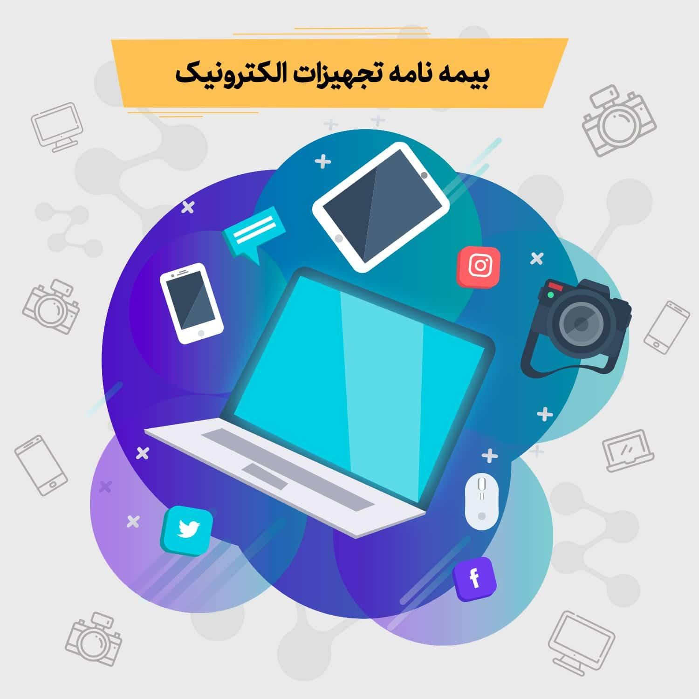 Photo of بیمه موبایل و تبلت – همه چیز درباره بیمه کالای دیجیتال به زبان ساده!
