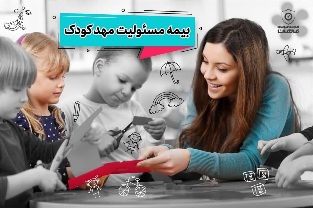 بیمه مسئولیت مهد کودک