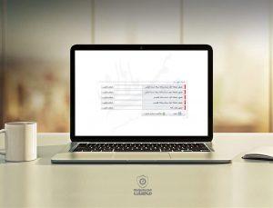 احراز شرایط و ثبت درخواست