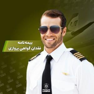 بیمه LOL – همه چیز درباره بیمه فقدان گواهی پرواز به زبان ساده!