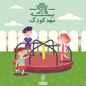 بیمه مسئولیت مهد کودک – اختیاری ولی اجباری! + (قیمت و شرایط)