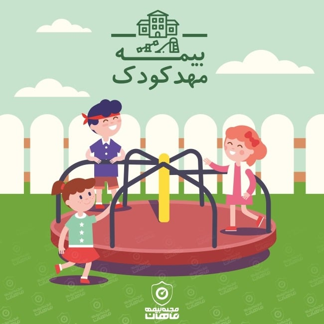 Photo of بیمه مسئولیت مهد کودک – اختیاری ولی اجباری! + (قیمت و شرایط)