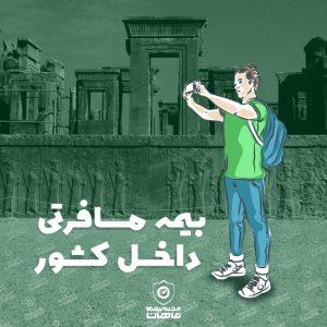 بیمه مسافرتی داخل کشور – با خیال راحت ایرانگردی کنید!
