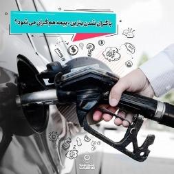 ماجرای عجیب گران شدن بیمه بر اثر گرانی بنزین و سهمیه بندی سوخت!