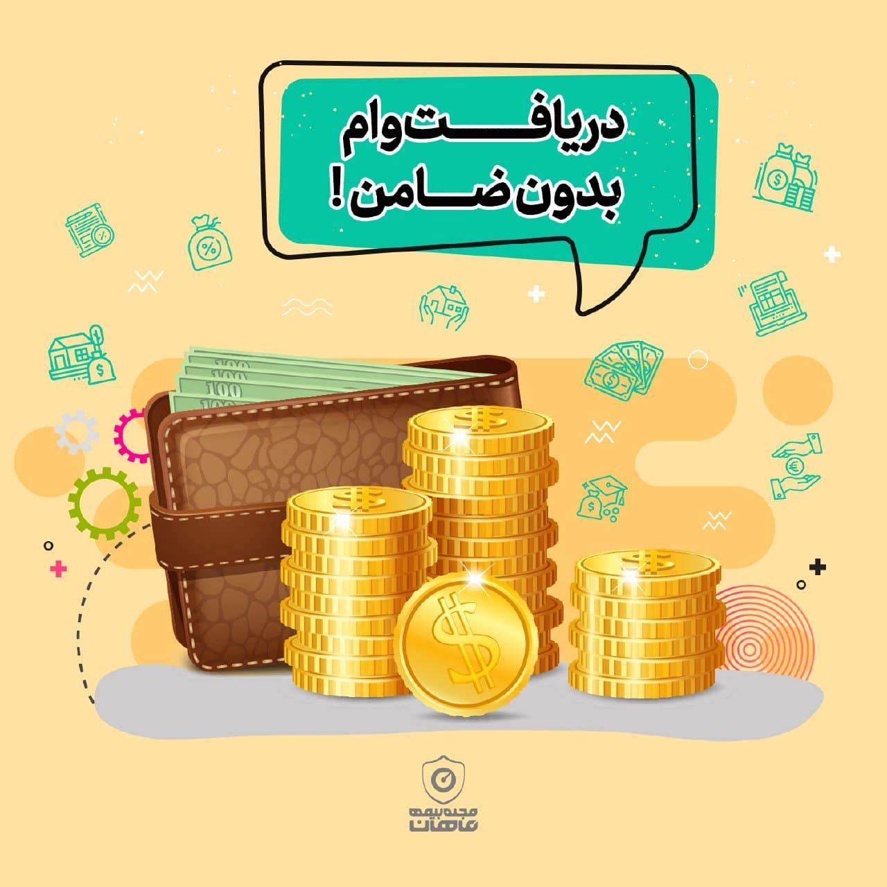 Photo of وام بدون ضامن و سود – شاهکار جدید بیمه! حتی تامین اجتماعی