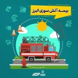 بیمه آتش سوزی البرز – لازم برای منازل مسکونی و اصناف
