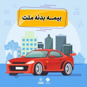 بیمه بدنه ملت – استعلام نرخ و خدمات بیمه نامه بدنه خودرو