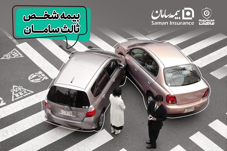 بیمه شخص ثالث سامان