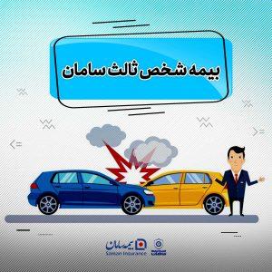 بیمه شخص ثالث سامان – تعرفه، مزایا و استعلام آنلاین