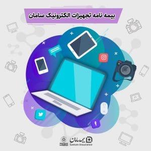 سامان حامی – بیمه لوازم و تجهیزات الکترونیک سامان با پوشش سرقت