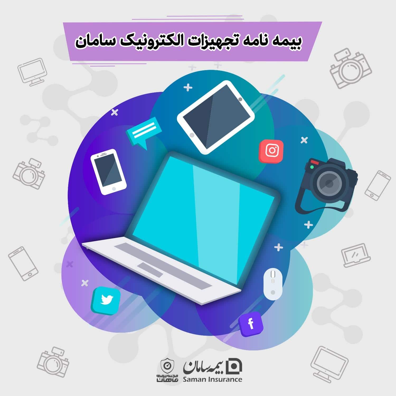 Photo of سامان حامی – بیمه لوازم و تجهیزات الکترونیک سامان با پوشش سرقت