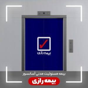 بیمه مسئولیت مدنی آسانسور رازی ; تعرفه ها، شرایط و مدارک موردنیاز