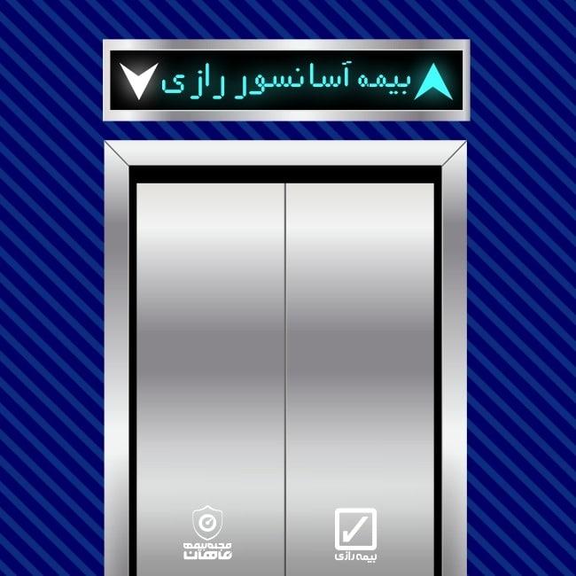 بیمه مسئولیت مدنی آسانسور رازی – تعرفه ها، شرایط و مدارک موردنیاز