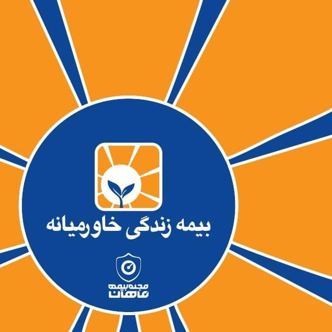بیمه زندگی خاورمیانه – بیمه عمر و زندگی با طرح های متنوع