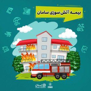 بیمه آتش سوزی سامان – ارزان ترین بیمه نامه با پوشش زلزله