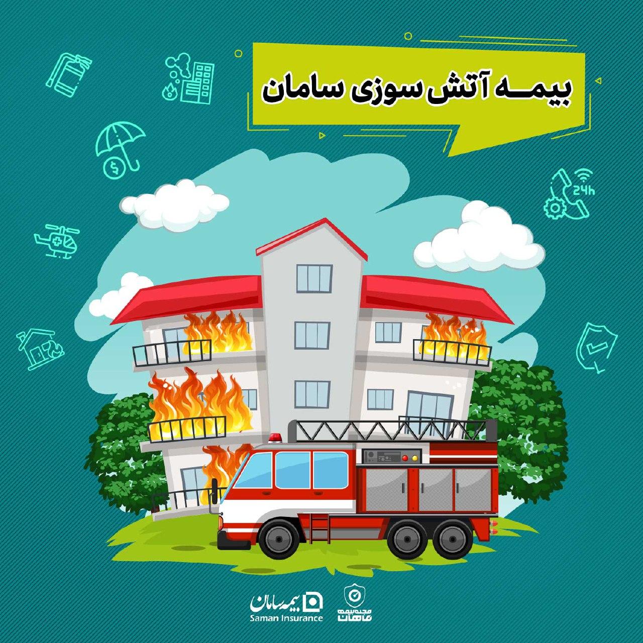 Photo of بیمه آتش سوزی سامان – ارزان ترین بیمه نامه با پوشش زلزله