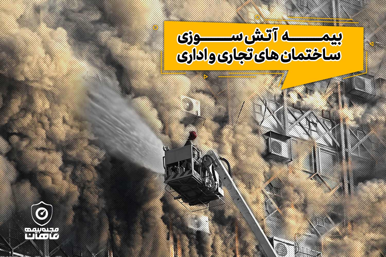بیمه آتش سوزی ساختمان های تجاری و اداری – اجباری برای سرمایه داران!