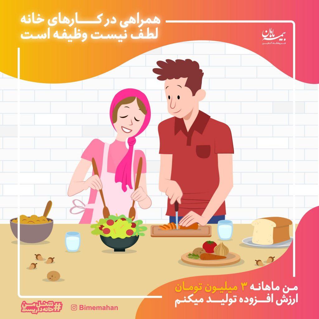 همراهی با زن خانه دار