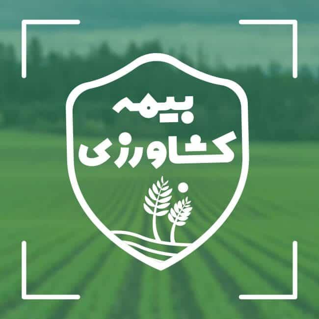 Photo of بیمه کشاورزی – سامانه جامع صندوق بیمه کشاورزی سابکا