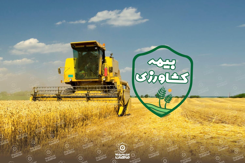 بیمه کشاورزی – سامانه جامع صندوق بیمه کشاورزی سابکا