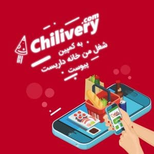 chilivery shakhes