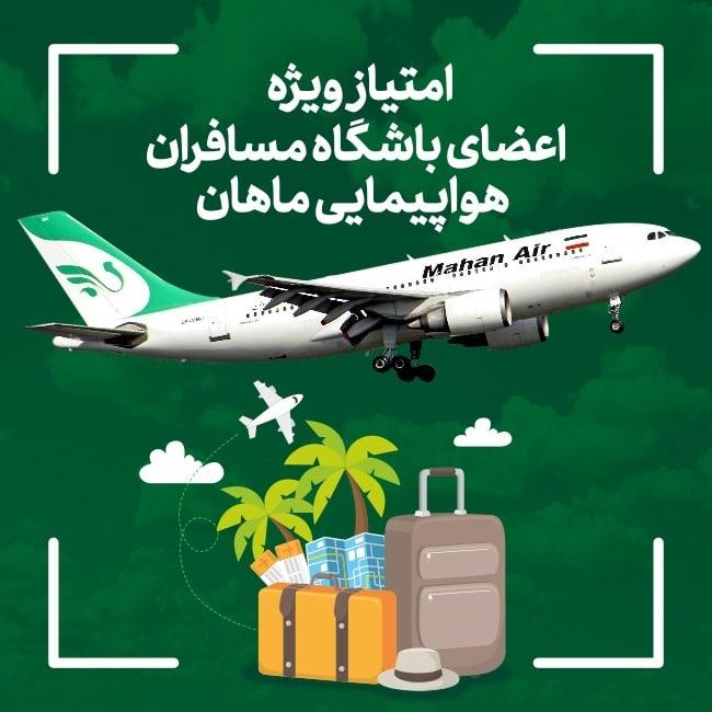 باشگاه مسافران ماهان ایر
